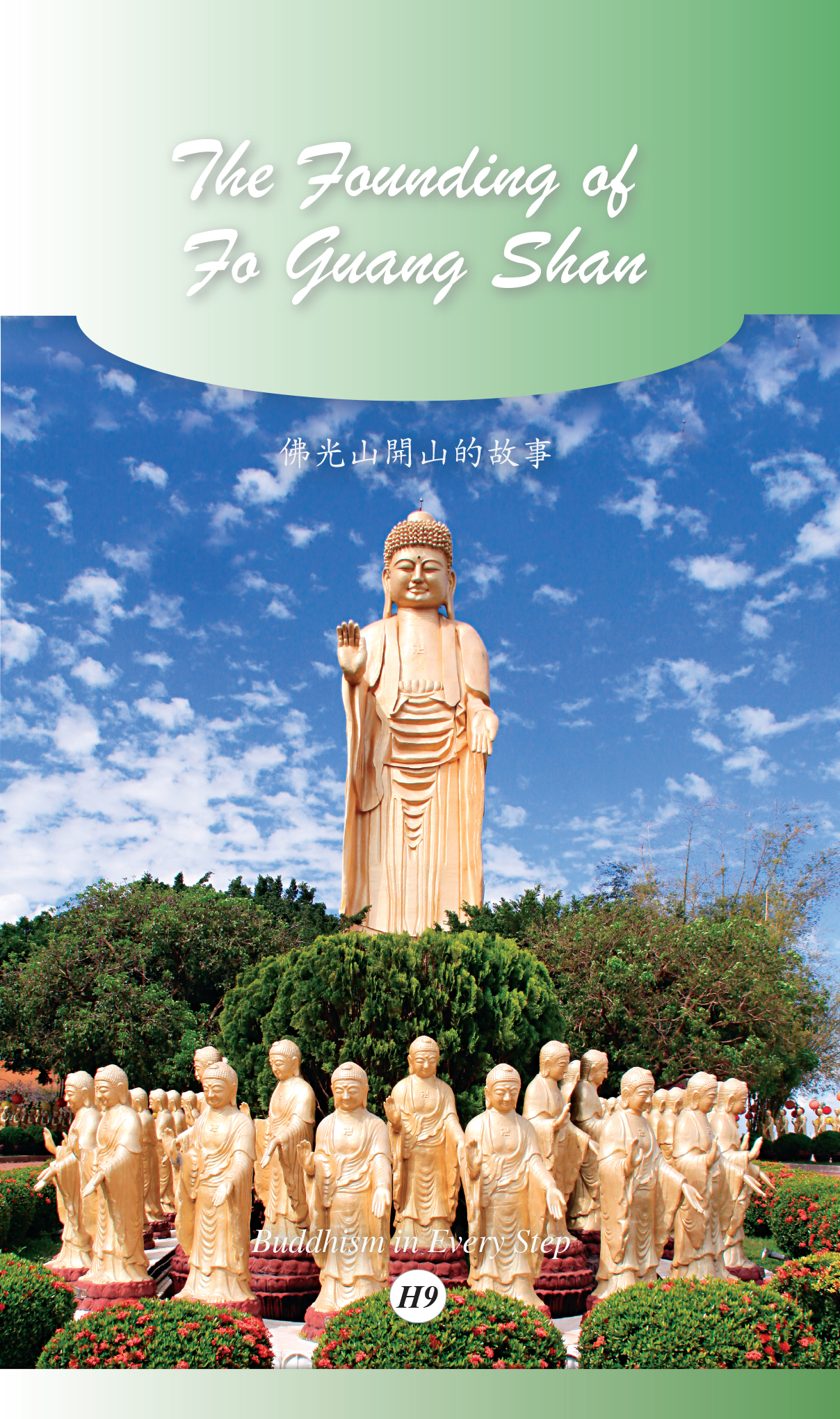 The Founding of Fo Guang Shan