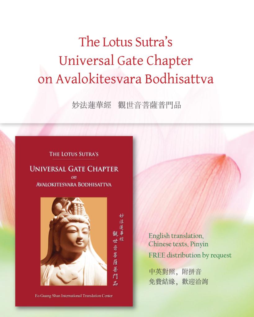 Avalokitesvara-ad
